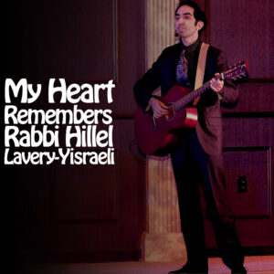 My Heart Remembers – 94 – Rabbi Hillel Lavery-Yisraeli